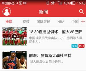 体育头条app开发 同步赛事精彩