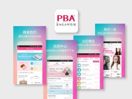 PBA美容顾问APP软件开发