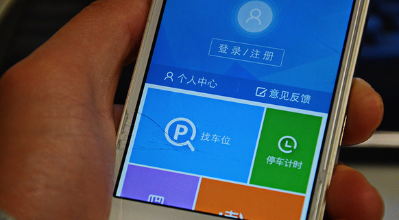 车位分享app开发 不再一位难求