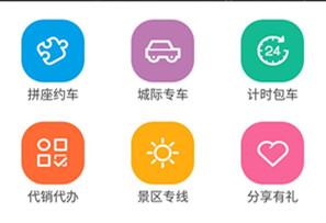 深港跨境专车app开发 出行好工具