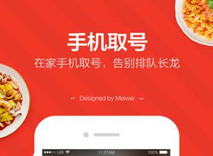 餐饮排队app开发能否成为外卖之后的风口