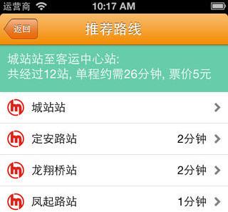 地铁安全app开发让男女乘客受惠