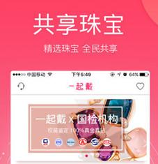 从共享珠宝app开发看奢侈品发展之路