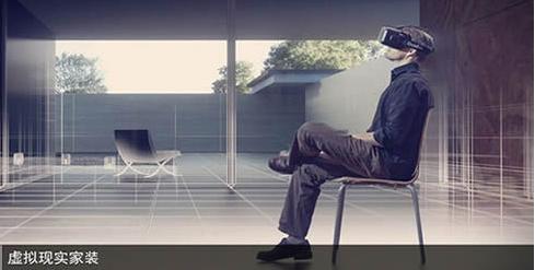 VR家装软件开发真的能十分钟搞定新家设计吗