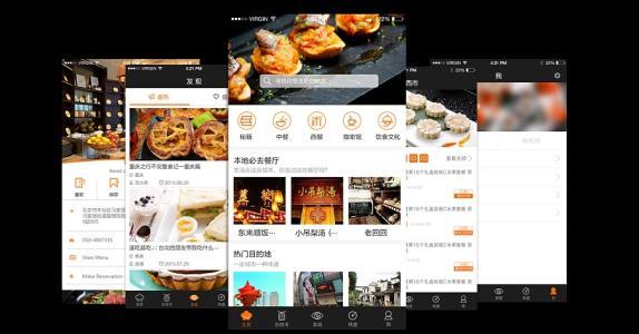 美食类app开发市场现状分析