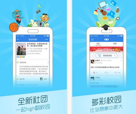 全球七大即时聊天app