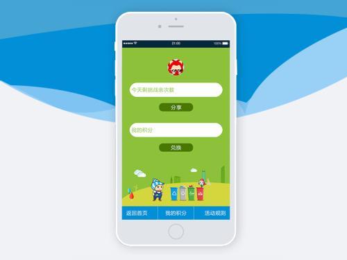 垃圾分类app开发 做个城市环保卫士