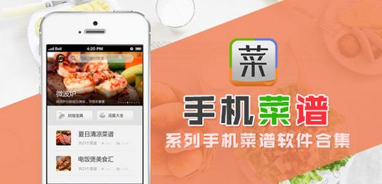餐谱app开发未来大有可期