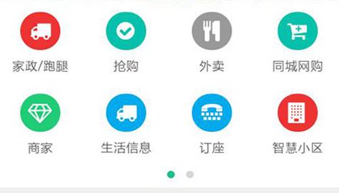 同城生活服务app开发 解决烦恼有妙招