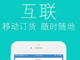 企业订货app开发 省时省钱又省力