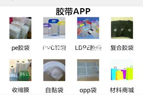 胶袋app开发 提供专业行业资讯