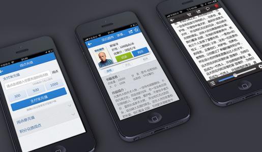 在线阅读app开发还有哪些可想象的空间呢