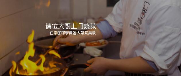 如何看待私厨类app开发