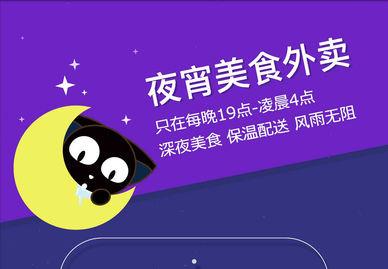夜宵app开发功能特点介绍