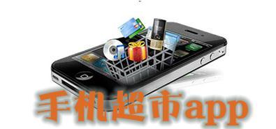 超市APP开发转型机会点分析