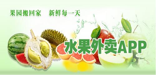 水果网上订购APP开发 一键订购新鲜水果