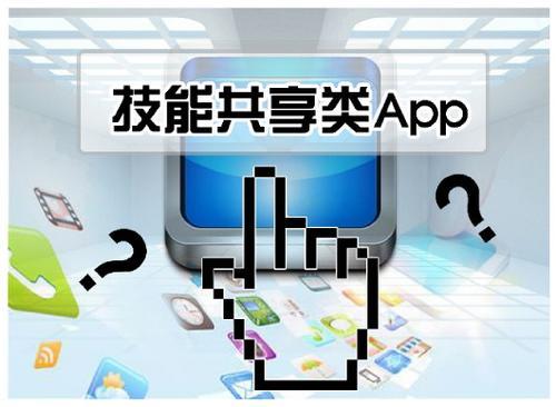 技能共享类APP开发问题频发