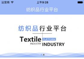 进口纺织品管理APP开发 管理无压力