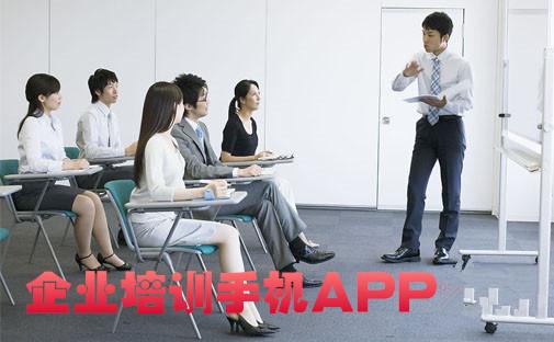 企业内训app在行业端站稳脚跟