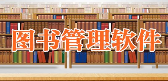 图书借阅管理app开发 指尖上的图书馆