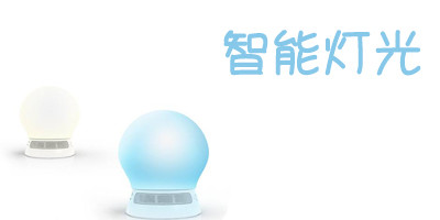 开发智能灯泡app需要具备哪些功能