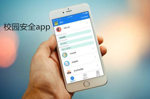校园安全app软件开发 保障孩子安全
