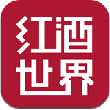 红酒世界APP软件