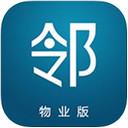 爱邻物业app开发
