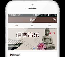 佛教app开发结合互联网洗涤心灵