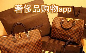 奢侈品购物APP开发市场有哪些变化