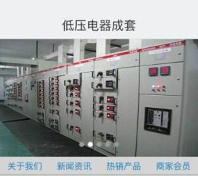 专业的低压电器成套APP开发