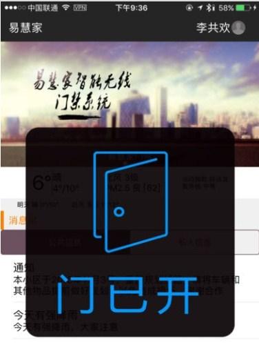 小区门禁app开发形同虚设吗