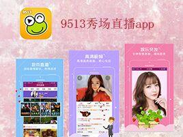 9513秀场直播app