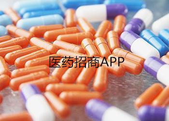 医药招商app开发引入新模式