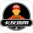 卡友地带app案例