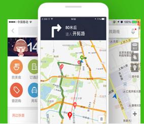 高速地图app开发 省时省力