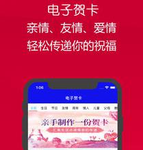 邀请函制作app开发迷人功能点