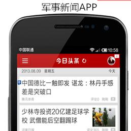 开发军事新闻APP给军事迷提供平台