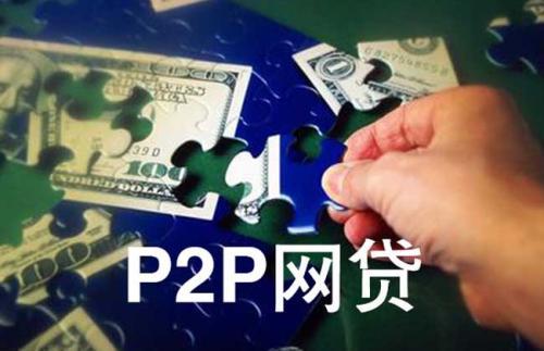 开发P2P网贷平台寒冬来临
