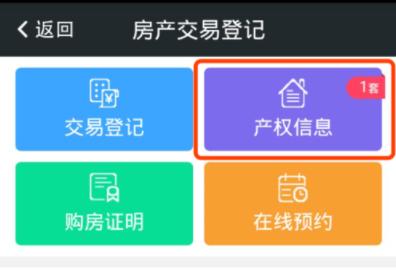 网上登记购房APP开发 掌握信息资源