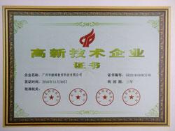 APP开发公司酷蜂科技喜获高新技术企业证书