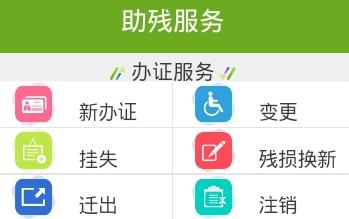 残疾人办证APP开发有何优点