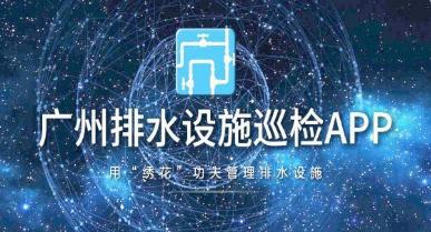广州开发污水巡检APP三大主要功能