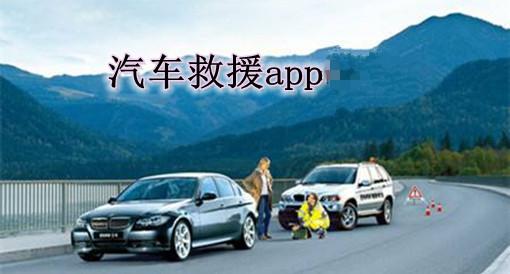 汽车救援APP开发怎样让用户快速获救