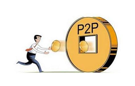 在强监管下P2P网贷软件开发迎来新时代