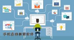 语言在线教育APP开发 小语种学起来
