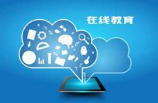 在线教育软件开发报价单