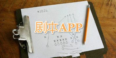 在线剧本APP开发 从业者新机会