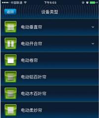 一款智能窗帘APP开发具备功能点有哪些