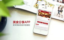 美食共享APP开发 社区邻里的食堂